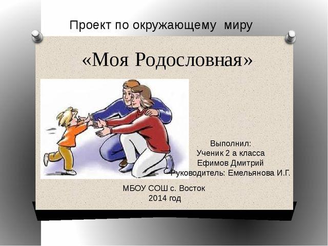«Моя Родословная» Выполнил: Ученик 2 а класса Ефимов Дмитрий Руководитель: Ем...
