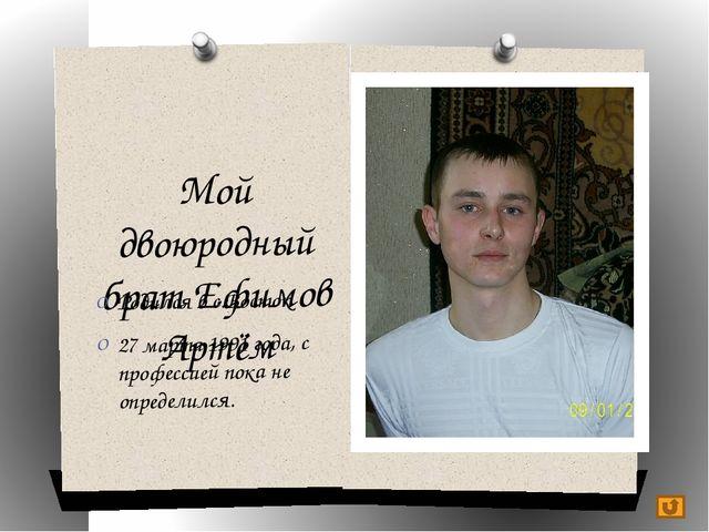 Мой двоюродный брат Ефимов Артём Родился в с.Восток 27 марта 1991 года, с про...
