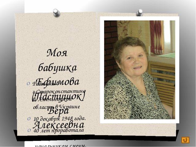 Моя бабушка Ефимова (Пастушок) Вера Алексеевна Родилась в г.Староконстантинов...