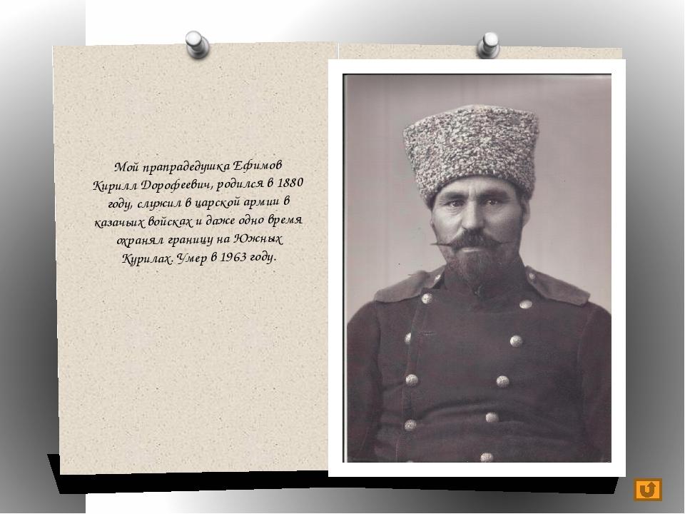 Мой прапрадедушка Ефимов Кирилл Дорофеевич, родился в 1880 году, служил в цар...