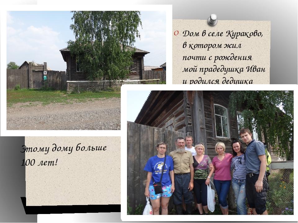 Дом в селе Кураково, в котором жил почти с рождения мой прадедушка Иван и ро...