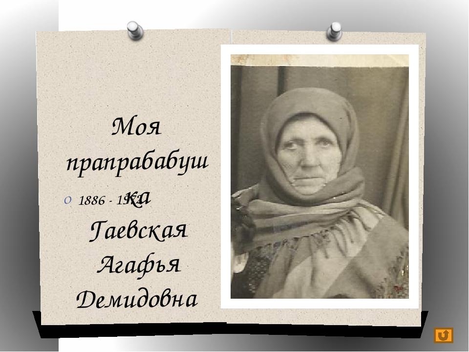 Моя прапрабабушка Гаевская Агафья Демидовна 1886 - 1972