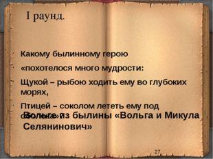 I раунд. Вольге из былины «Вольга и Микула Селянинович» Какому былинному геро