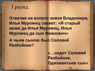I раунд. «…сидит Соловей Разбойник, Одихмантьев сын» Отвечая на вопрос князя