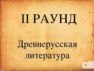 II РАУНД Древнерусская литература