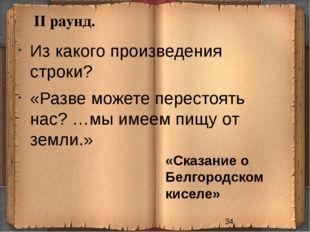 II раунд. «Сказание о Белгородском киселе» Из какого произведения строки? «Р