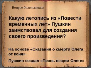 Вопрос болельщикам На основе «Сказания о смерти Олега от коня» Пушкин создал