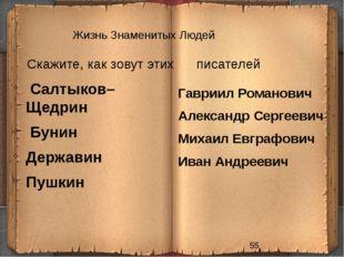 Жизнь Знаменитых Людей Скажите, как зовут этих писателей Гавриил Романович Ал