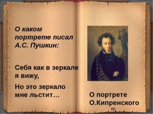 О портрете О.Кипренского О каком портрете писал А.С. Пушкин: Себя как в зерк