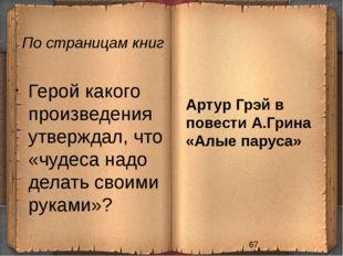 По страницам книг Артур Грэй в повести А.Грина «Алые паруса» Герой какого про