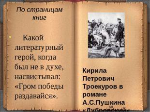 По страницам книг Кирила Петрович Троекуров в романе А.С.Пушкина «Дубровский»