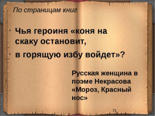 По страницам книг Русская женщина в поэме Некрасова «Мороз, Красный нос» Чья