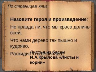 По страницам книг Листья из басни И.А.Крылова «Листы и корни» Назовите героя