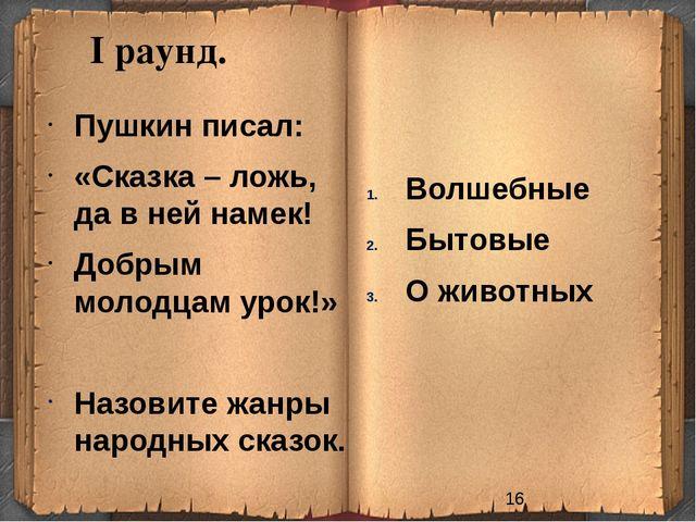 I раунд. Волшебные Бытовые О животных Пушкин писал: «Сказка – ложь, да в ней...