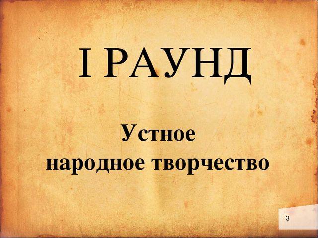 I РАУНД Устное народное творчество