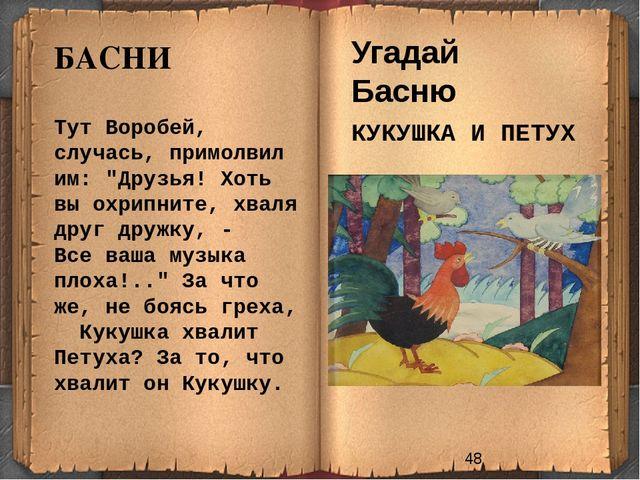 "БАСНИ Угадай Басню КУКУШКА И ПЕТУХ Тут Воробей, случась, примолвил им: ""Друз..."