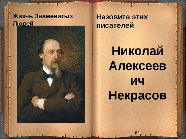 Жизнь Знаменитых Людей Назовите этих писателей Николай Алексеевич Некрасов