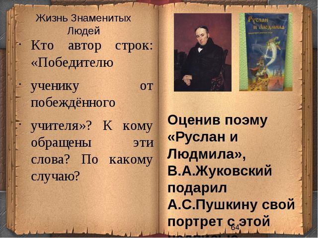 Жизнь Знаменитых Людей Кто автор строк: «Победителю ученику от побеждённого у...