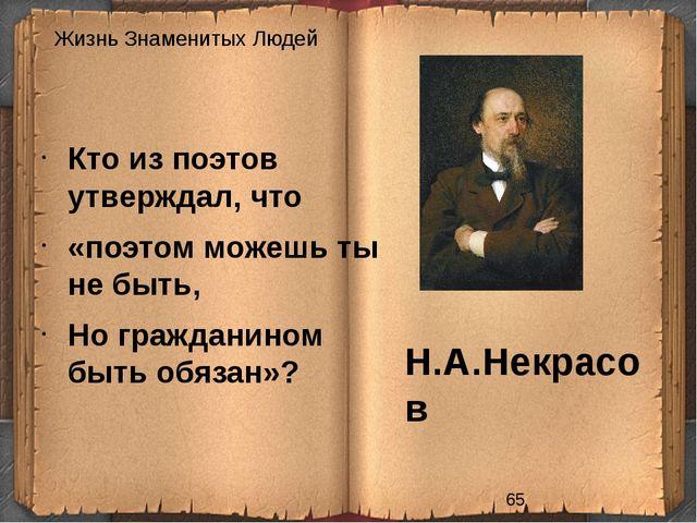 Жизнь Знаменитых Людей Н.А.Некрасов Кто из поэтов утверждал, что «поэтом може...