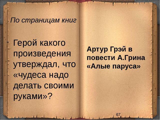 По страницам книг Артур Грэй в повести А.Грина «Алые паруса» Герой какого про...