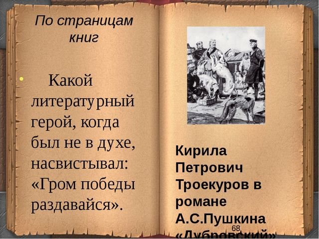 По страницам книг Кирила Петрович Троекуров в романе А.С.Пушкина «Дубровский»...