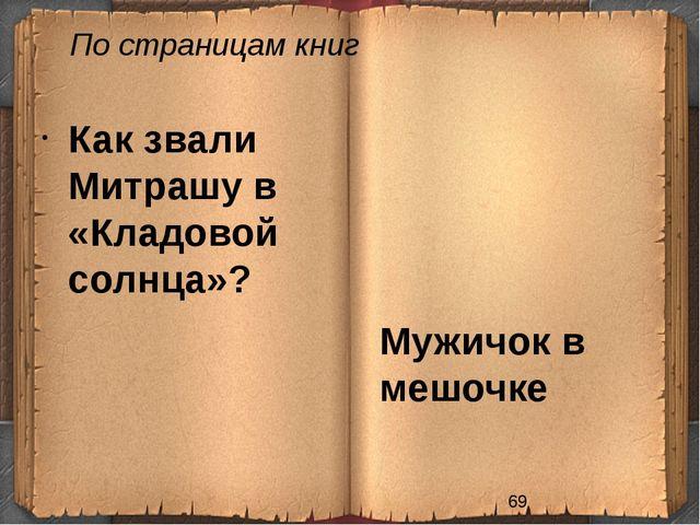 По страницам книг Мужичок в мешочке Как звали Митрашу в «Кладовой солнца»?