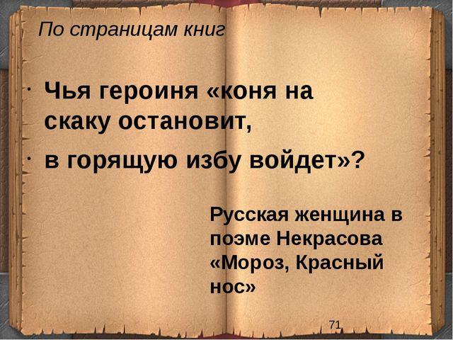По страницам книг Русская женщина в поэме Некрасова «Мороз, Красный нос» Чья...
