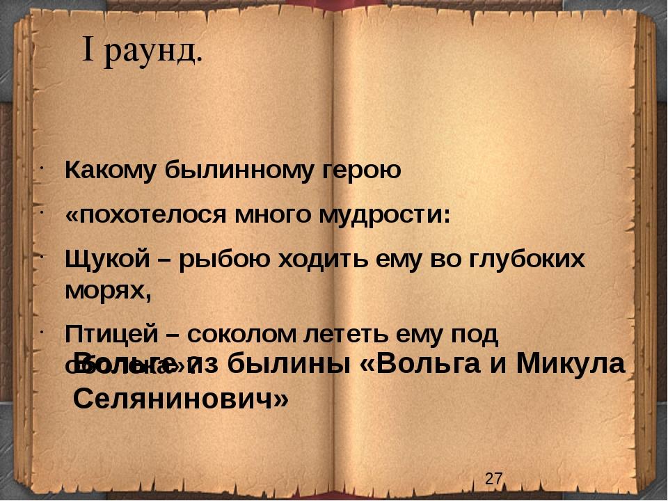 I раунд. Вольге из былины «Вольга и Микула Селянинович» Какому былинному геро...