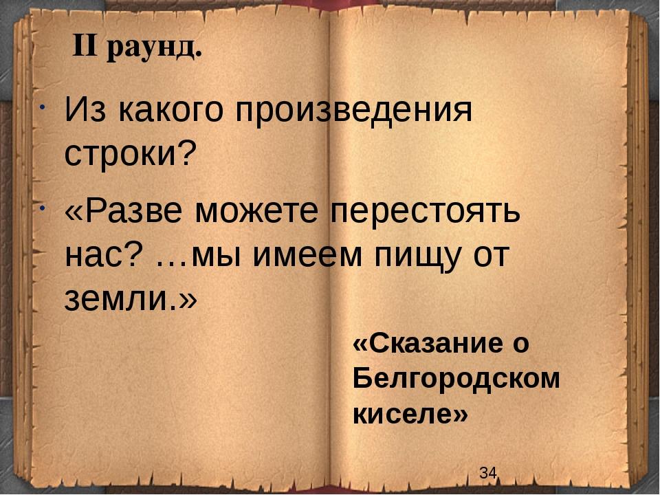 II раунд. «Сказание о Белгородском киселе» Из какого произведения строки? «Р...