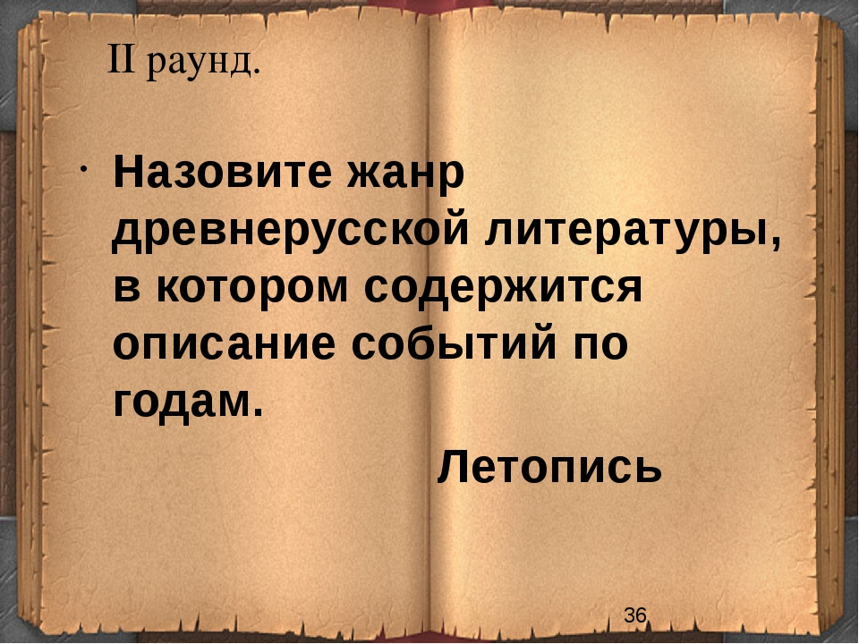 II раунд. Летопись Назовите жанр древнерусской литературы, в котором содержит...