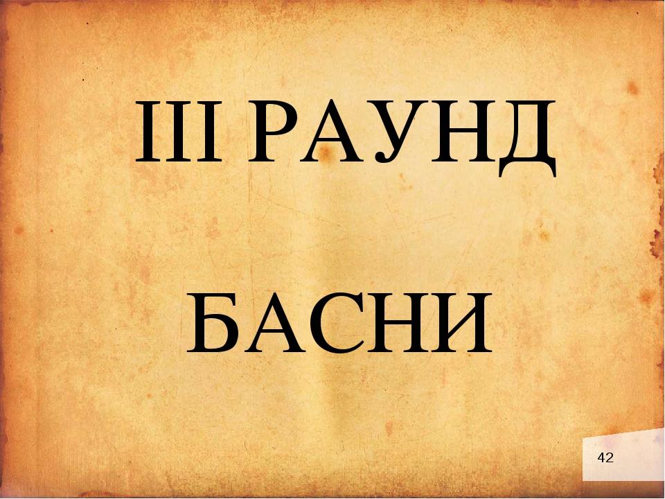 III РАУНД БАСНИ