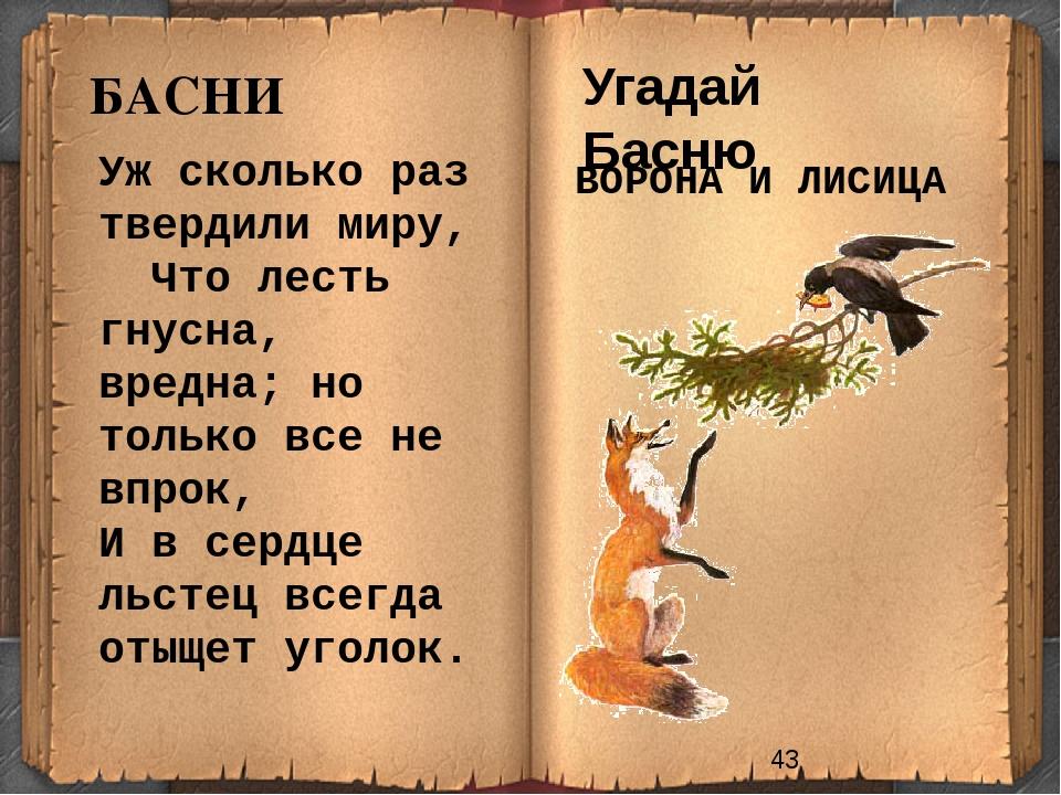 БАСНИ Угадай Басню Уж сколько раз твердили миру, Что лесть гнусна, вредна; н...