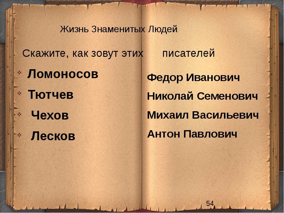 Жизнь Знаменитых Людей Скажите, как зовут этих писателей Федор Иванович Никол...