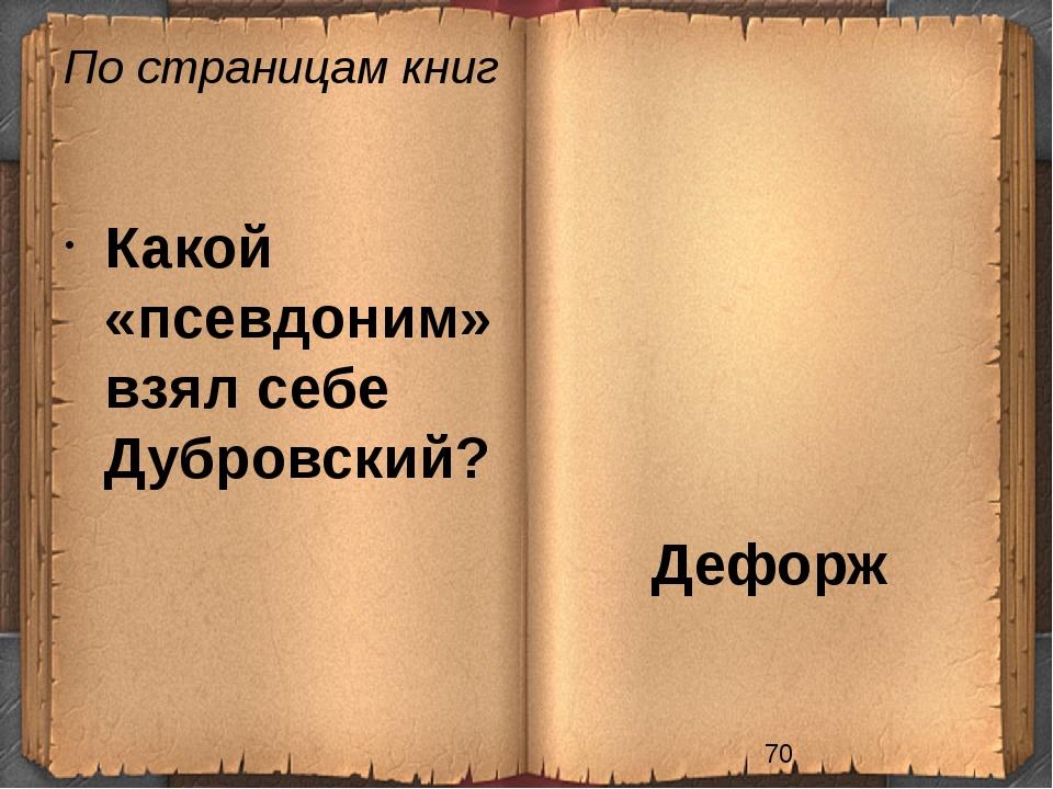 По страницам книг Дефорж Какой «псевдоним» взял себе Дубровский?