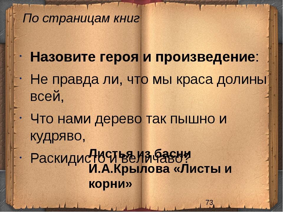 По страницам книг Листья из басни И.А.Крылова «Листы и корни» Назовите героя...