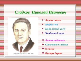Сладков Николай Иванович Лесные сказки Азбука леса Бюро лесных услуг Загадочн