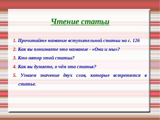 Чтение статьи 1. Прочитайте название вступительной статьи на с. 126 2. Как вы...