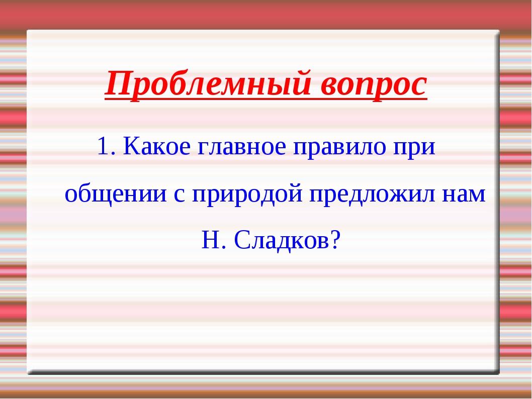 Проблемный вопрос 1. Какое главное правило при общении с природой предложил н...