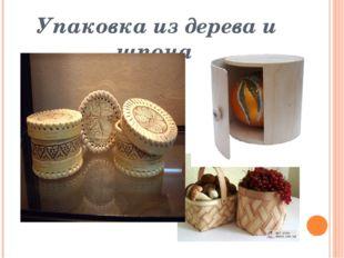 Упаковка из дерева и шпона