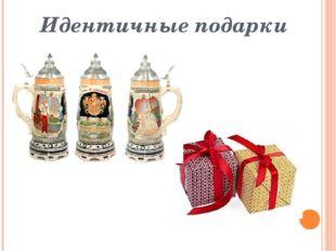 Идентичные подарки