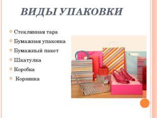 ВИДЫ УПАКОВКИ Стеклянная тара Бумажная упаковка Бумажный пакет Шкатулка Короб