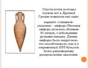 Спустя почти полторы тысячи лет в Древней Греции появился ещё один вариант «