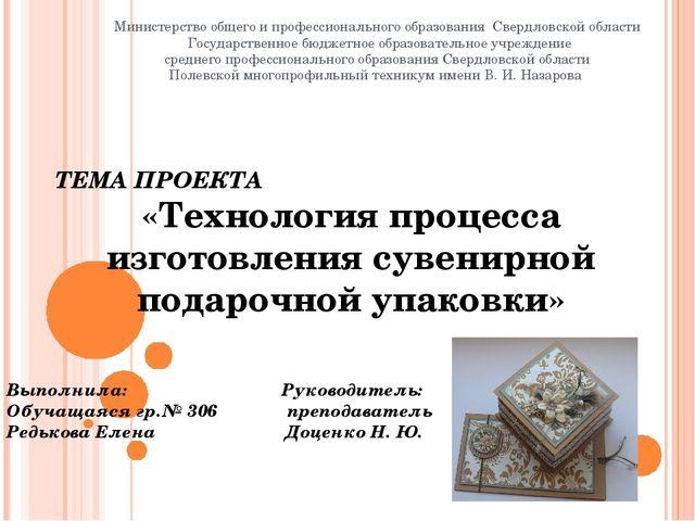 Министерство общего и профессионального образования Свердловской области Гос...