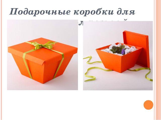 Подарочные коробки для цветочных композиций