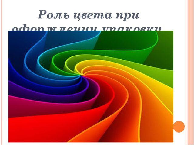 Роль цвета при оформлении упаковки