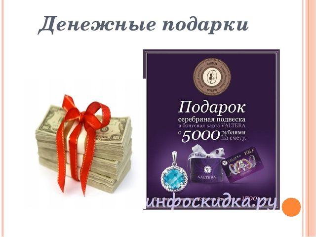Денежные подарки