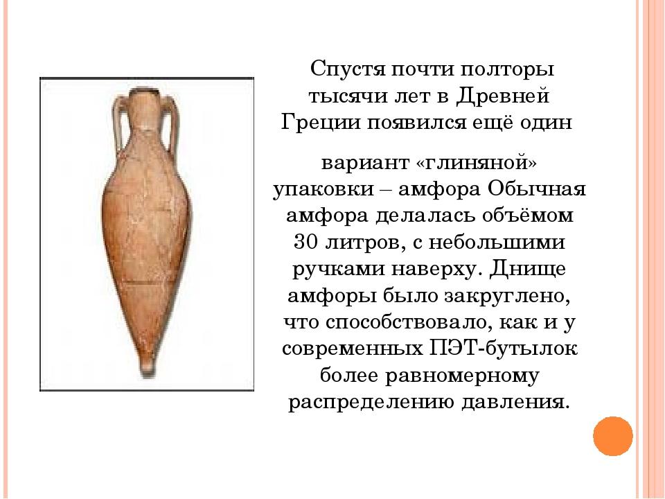 Спустя почти полторы тысячи лет в Древней Греции появился ещё один вариант «...
