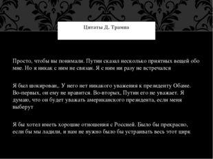 Просто, чтобы вы понимали. Путин сказал несколько приятных вещей обо мне. Но