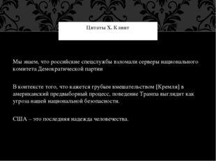 Мы знаем, что российские спецслужбы взломали серверы национального комитета