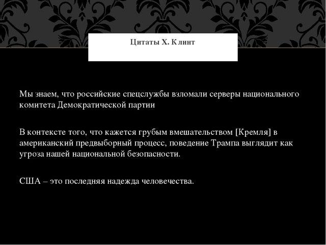 Мы знаем, что российские спецслужбы взломали серверы национального комитета...